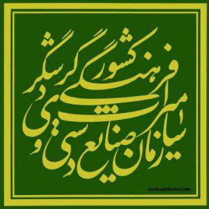 ۱۳۶۷۵۷۰۲۴۸_cultural-heritage-logo-6